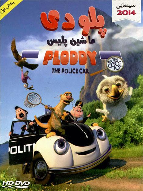 دانلود رایگان انیمیشن جدید پله ماشین پلیس ( دوبله فارسی )